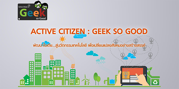 ACTIVE CITIZEN GEEK SO GOOD