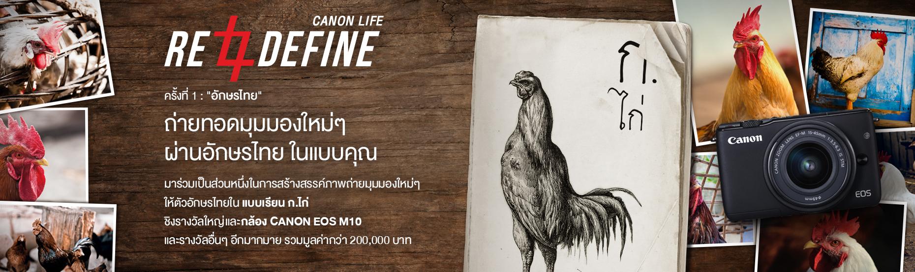 Canon Life Redefine