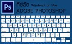 keybord photoshop